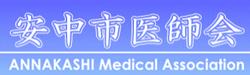 安中市医師会